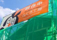 山田様邸(その4)-1