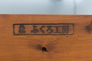城山台ベンチ-16