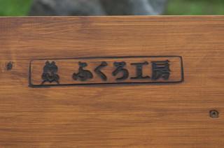 城山台ベンチ-11